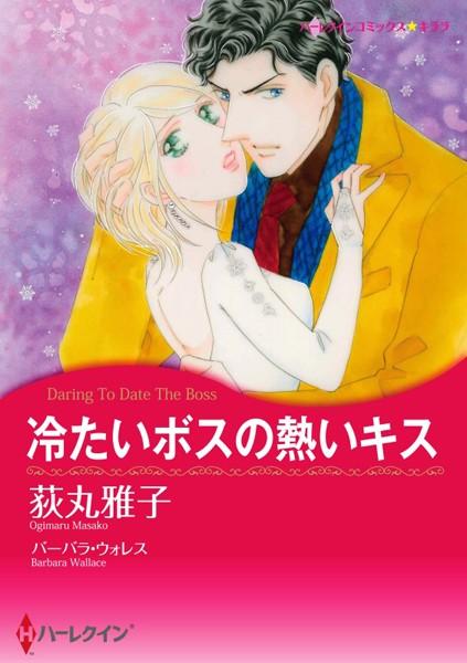 ハーレクインコミックス セット 2018年 vol.591