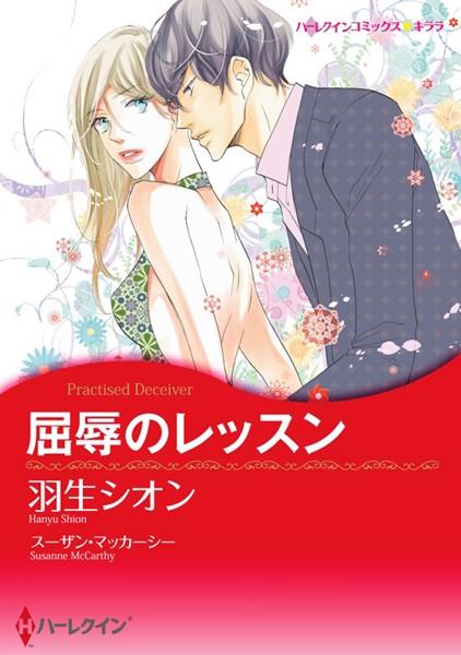 ハーレクインコミックス セット 2018年 vol.599