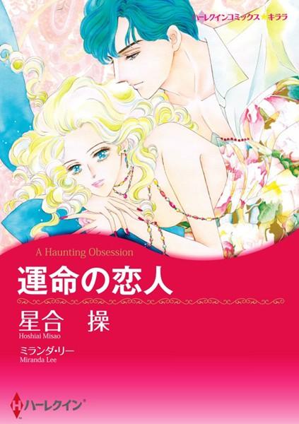 ハーレクインコミックス セット 2018年 vol.618
