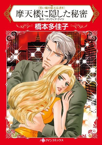 ハーレクインコミックス セット 2018年 vol.678