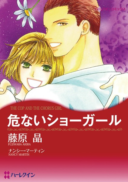 ハーレクインコミックス セット 2018年 vol.685