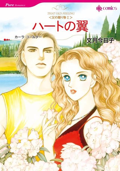 ハーレクインコミックス セット 2018年 vol.694