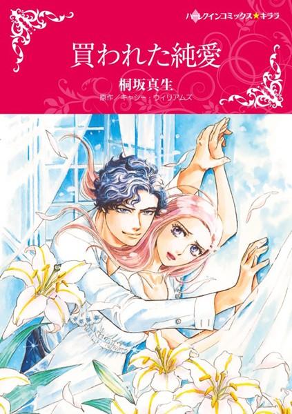 ハーレクインコミックス セット 2018年 vol.710