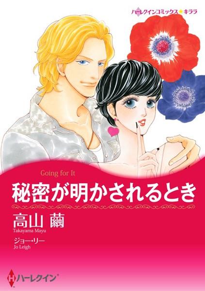 ハーレクインコミックス セット 2018年 vol.712