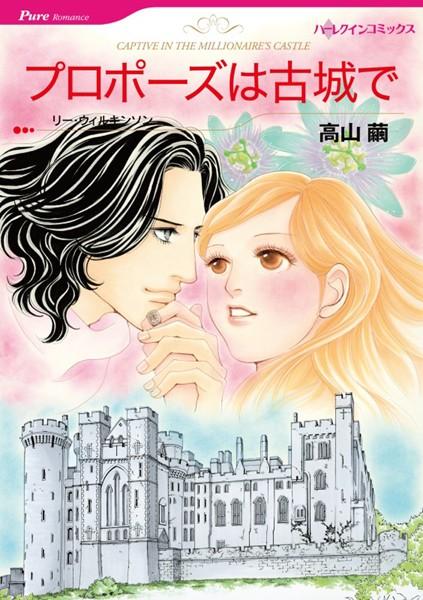 ハーレクインコミックス セット 2018年 vol.725