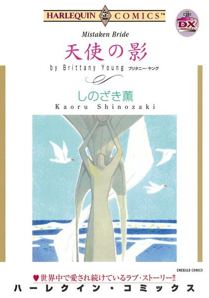 ハーレクインコミックス セット 2018年 vol.745