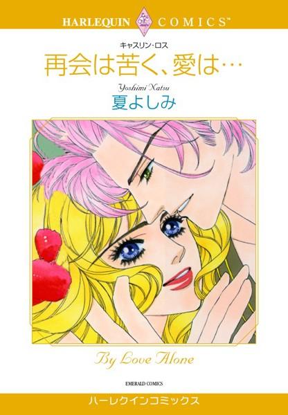 ハーレクインコミックス セット 2018年 vol.765