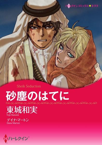 ハーレクインコミックス セット 2018年 vol.809