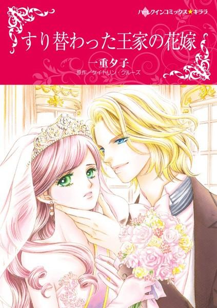 すり替わった王家の花嫁