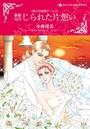 禁じられた片想い 偽りの結婚ゲーム II