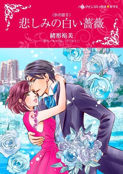 悲しみの白い薔薇 氷の掟 II