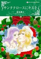 サンタクロースにキスを