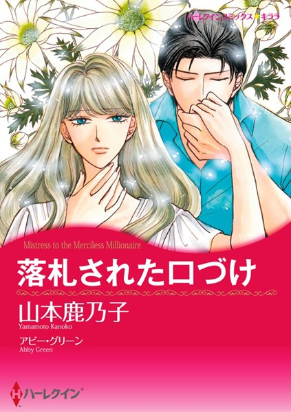 ハーレクインコミックス セット 2019年 vol.2