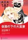 ハーレクインコミックス セット 2019年 vol.5