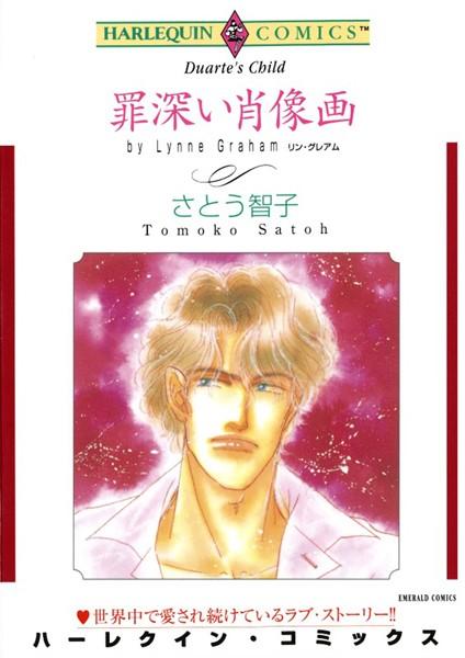 ハーレクインコミックス セット 2019年 vol.11