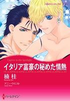 ハーレクインコミックス セット 2019年 vol.12