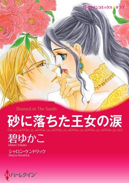 ハーレクインコミックス セット 2019年 vol.15