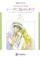 ハーレクインコミックス セット 2019年 vol.19