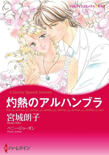 ハーレクインコミックス セット 2019年 vol.23