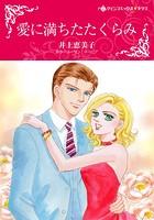 ハーレクインコミックス セット 2019年 vol.28