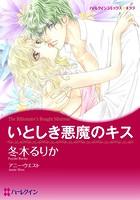 ハーレクインコミックス セット 2019年 vol.32