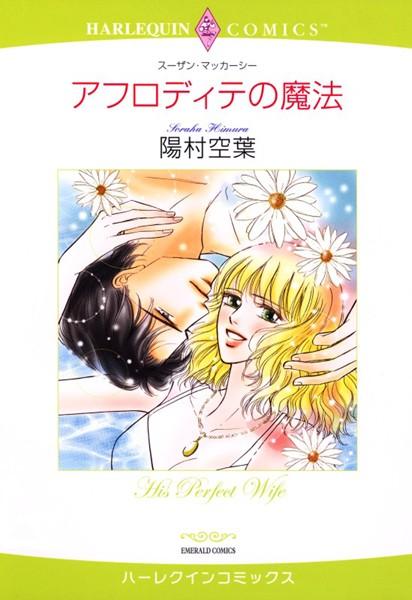 ハーレクインコミックス セット 2019年 vol.39