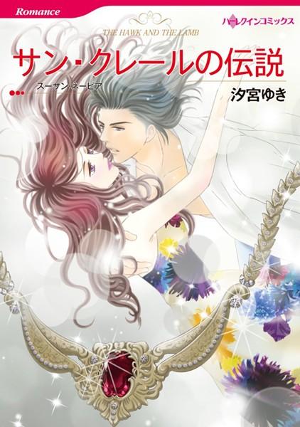 ハーレクインコミックス セット 2019年 vol.40