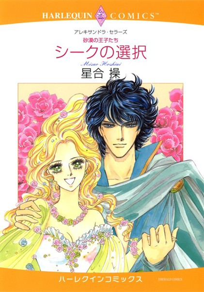 ハーレクインコミックス セット 2019年 vol.45