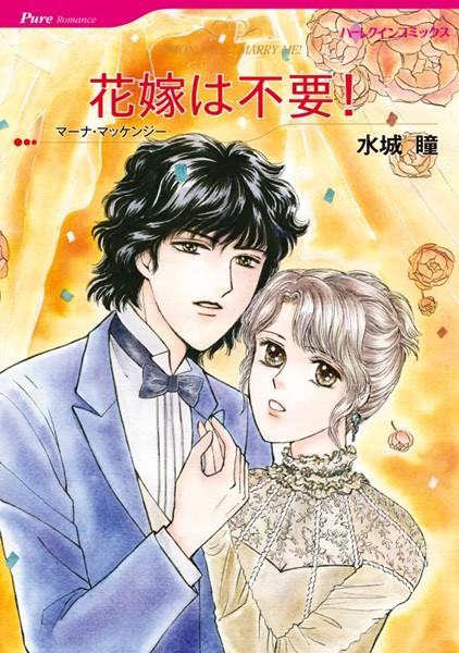 ハーレクインコミックス セット 2019年 vol.49