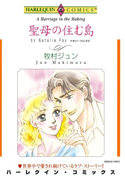 ハーレクインコミックス セット 2019年 vol.53