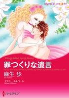 ハーレクインコミックス セット 2019年 vol.55