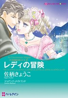 ハーレクインコミックス セット 2019年 vol.56