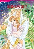 ハーレクインコミックス セット 2019年 vol.62