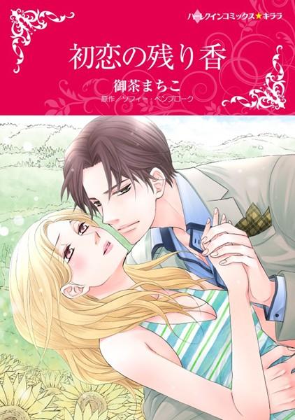 ハーレクインコミックス セット 2019年 vol.81