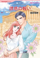 ハーレクインコミックス セット 2019年 vol.82