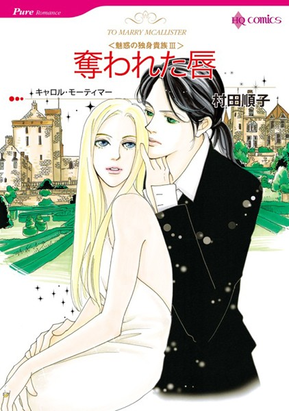 ハーレクインコミックス セット 2019年 vol.83