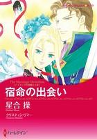 ハーレクインコミックス セット 2019年 vol.100