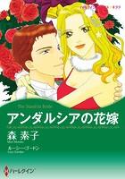 ハーレクインコミックス セット 2019年 vol.102