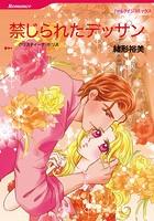 ハーレクインコミックス セット 2019年 vol.117