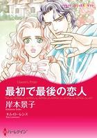ハーレクインコミックス セット 2019年 vol.119