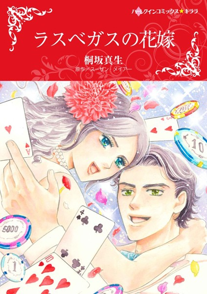 ハーレクインコミックス セット 2019年 vol.132