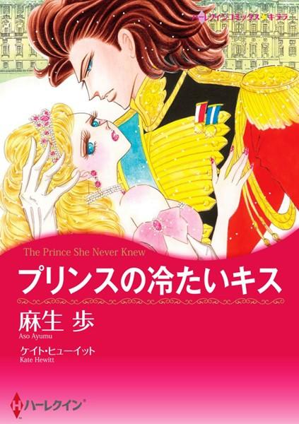 ハーレクインコミックス セット 2019年 vol.161