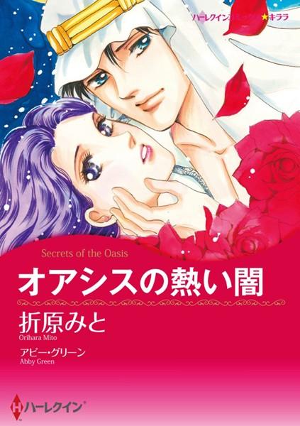 ハーレクインコミックス セット 2019年 vol.240