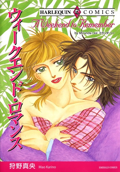 ハーレクインコミックス セット 2019年 vol.248