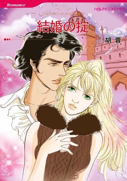 ハーレクインコミックス セット 2019年 vol.251