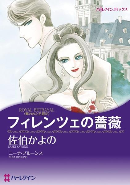 ハーレクインコミックス セット 2019年 vol.260