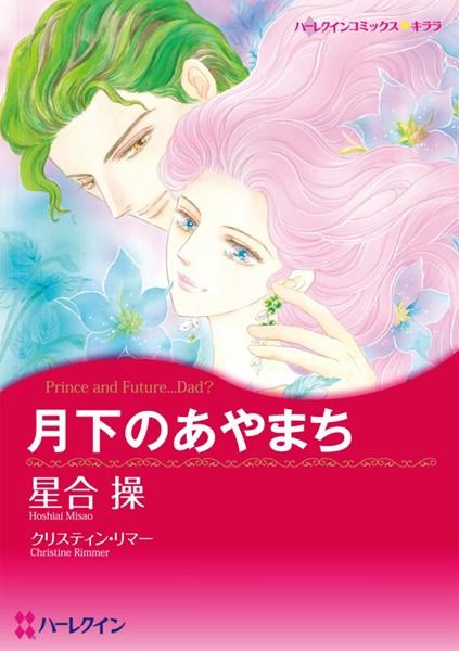 ハーレクインコミックス セット 2019年 vol.280