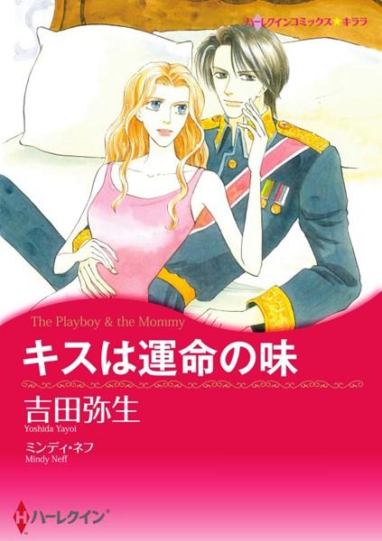 ハーレクインコミックス セット 2019年 vol.293