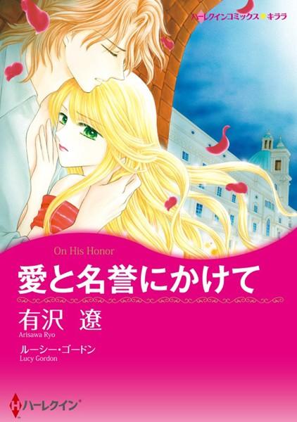 ハーレクインコミックス セット 2019年 vol.303