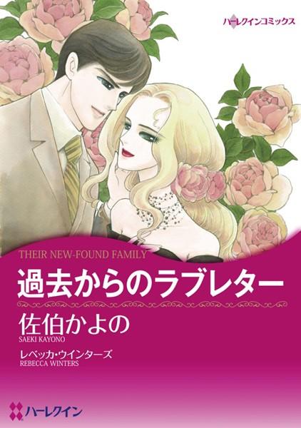 ハーレクインコミックス セット 2019年 vol.350